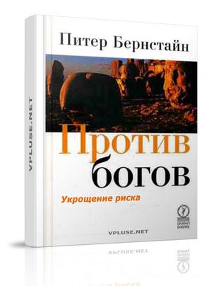 bernstain_protiv_bogov
