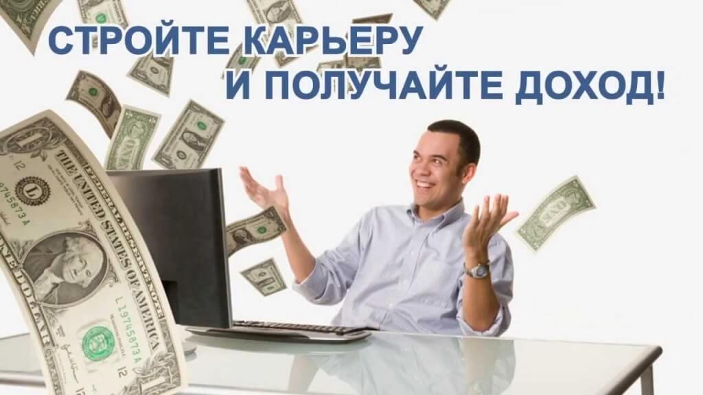стройте карьеру и получайте доход